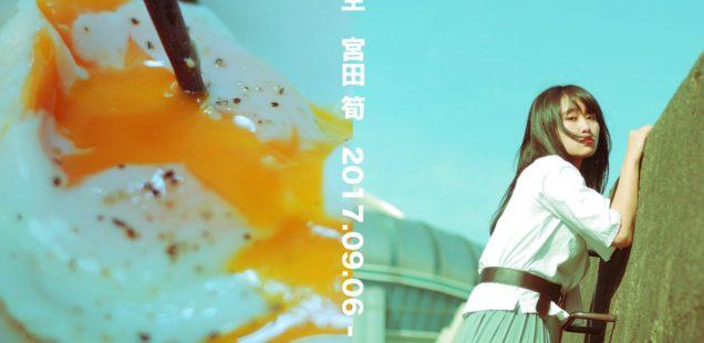 宮田 筍個展「惰性」9月6日(水)〜9月10日(日)