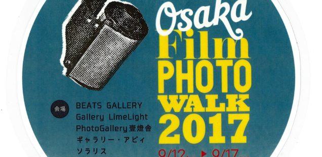 「オオサカ・フィルムフォトウォーク2017」9月12日(火)〜9月17日(日)