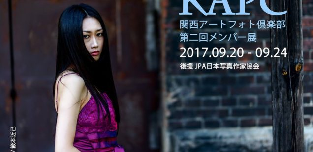 「KAPC関西アートフォト倶楽部 第二回メンバー展」9月20日(水)〜9月24日(日)