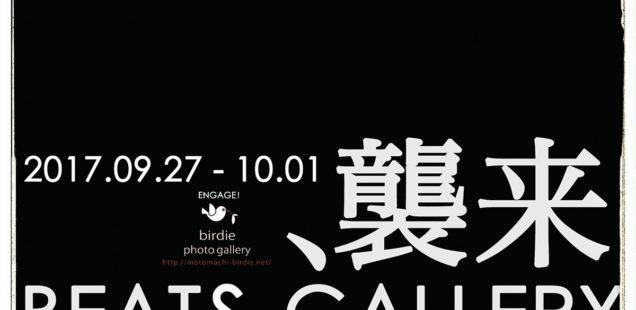 「Birdie Photo Gallery、襲来。」9月26日(水)〜10月1日(日)