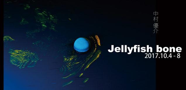 中村優介個展「Jellyfish bone」10月4日(水)〜10月8日(日)