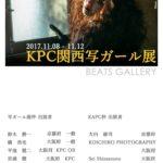 「KPC関西写ガール展」11月8日(水)〜11月12日(日)