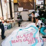 橋本奈央巳個展「はしもと会」11月15日(水)〜11月19日(日)