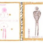 加藤亮太郎 + sophie二人展 「キンワクノオンナトオトコ」11月22日(水)〜11月26日(日)