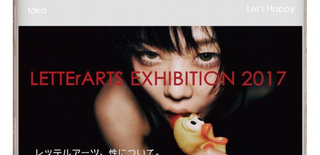 LETTErARTS EXHIBITION 2017「レッテル・アーツ、性について。」11月28日(水)〜12月3日(日)