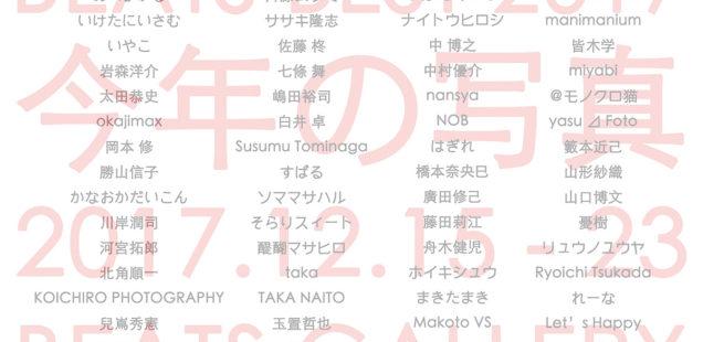 「BEST2017」12月15日(金)〜12月23日(土)