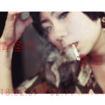 宮田 筍個展「直情径行」2月7日(水)〜2月12日(日)