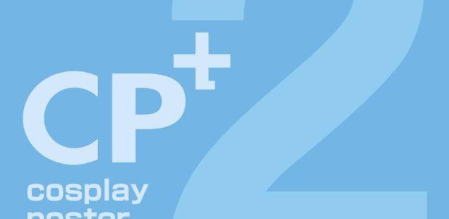「コスプレポスター展(CP+)2」2月14日(水)〜2月18日(日)