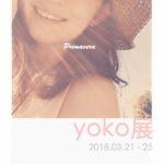 「yoko展」3月21日(水)〜3月25日(日)