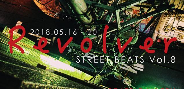 STREET BEATS Vol.8「Revolver」5月16日(水)〜5月20日(日)