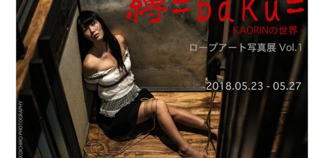ロープアート写真展Vol.1「縛 =baku= KAORINの世界」5月23日(水)〜5月27日(日)