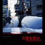 壹燈舎&BEATS GALLERY共催 大大阪展「大阪を探せ。」6月6日(水)〜6月10日(日)
