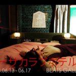 「オーサカラブホテルズ」6月13日(水)〜6月17日(日)