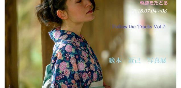籔本近己写真展「軌跡をたどる - Follow the Tracks.Vol.7」7月4日(水)〜7月8日(日)