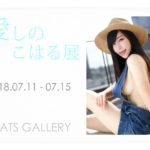 「愛しのこはる展」7月11日(水)〜7月15日(日)