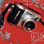 「コンデジ展 U-1000」7月25日(水)〜7月29日(日)