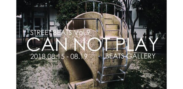 STREET BEATS Vol.9「CAN NOT PLAY」8月15日(水)〜8月19日(日)
