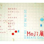 「Moji展」8月22日(水)〜8月26日(日)