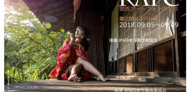 「KAPC関西アートフォト倶楽部第三回メンバー展」9月5日(水)〜9月9日(日)