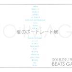 「夏のポートレート展」9月19日(水)〜9月23日(日)