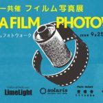 5ギャラリー共催 フィルム写真展「オオサカ・フィルム・フォトウォーク2018」9月25日(火)〜9月30日(日)