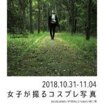 「女子が撮るコスプレ写真展 in 大阪」10月31日(水)〜11月4日(日)