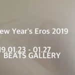 「New Year's Eros 2019」1月23日(水)〜1月27日(日)