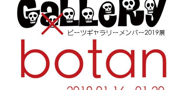 ビーツギャラリーメンバー2019展「botan」1月16日(水)〜1月20日(日)