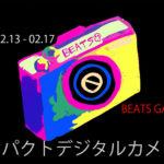 「コンパクトデジタルカメラ展」2月13日(水)〜2月17日(日)