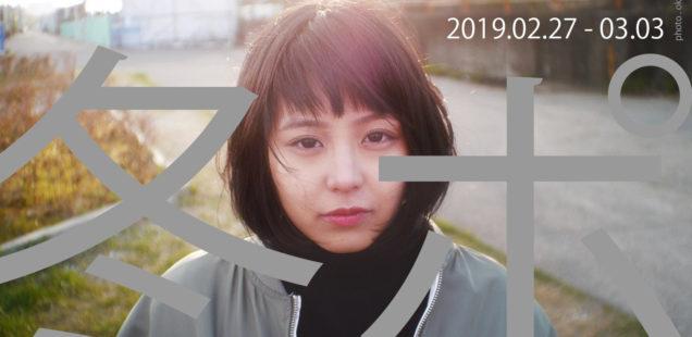 「冬のポートレート展」2月27日(水)〜3月3日(日)