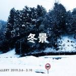 「冬景」3月6日(水)〜3月10日(日)