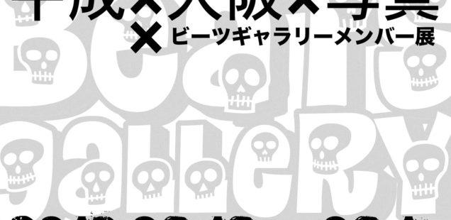 ビーツギャラリーメンバー展「平成×大阪×写真」3月13日(水)〜3月17日(日)