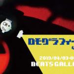 「ロモグラフィーズ vol.2」4月3日(水)〜4月7日(日)