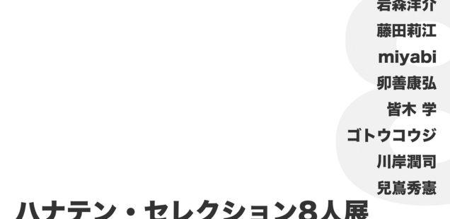 「ハナテン・ベストセレクション8人展」4月10日(水)〜4月14日(日)