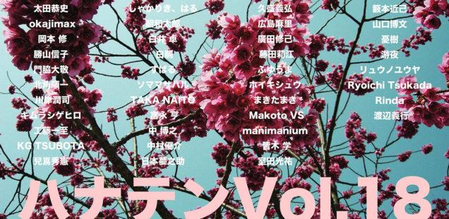 「ハナテンVol.18」4月20日(土)〜4月28日(日)