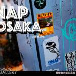 「SNAP OSAKA 大阪を探せ。」6月5日(水)〜6月9日(日)
