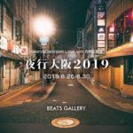Gallery LimeLight x BEATS GALLERY合同企画展「夜行大阪2019」6月26日(水)〜6月30日(日)