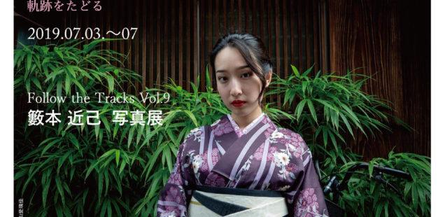 籔本近己個展「軌跡をたどる Follow the Tracks Vol.9」7月3日(水)〜7月7日(日)