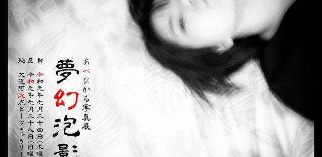 あべひかる写真展「夢幻泡影」7月24日(水)〜7月28日(日)