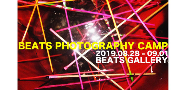 「BEATS PHOTOGRAPHY CAMP」 8月28日(水)〜9月1日(日)