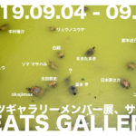 「ビーツギャラリーメンバー展、サマー。」9月4日(水)〜9月8日(日)