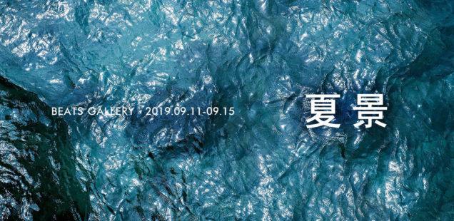 「夏景」9月11日(水)〜9月15日(日)