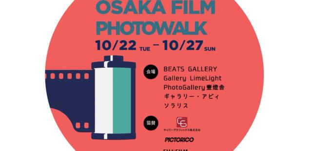 「オオサカ・フィルムフォトウォーク2019」10月22日(火)〜10月27日(日)