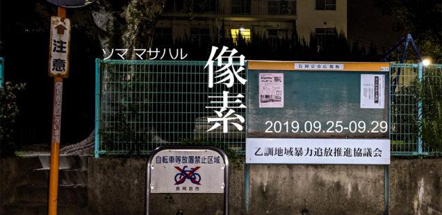 ソマ マサハル個展「像素」9月25日(水)〜9月29日(日)