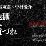 兒嶌秀憲×中村優介 二人展「地獄へ道づれ」12月4日(水)〜12月8日(日)
