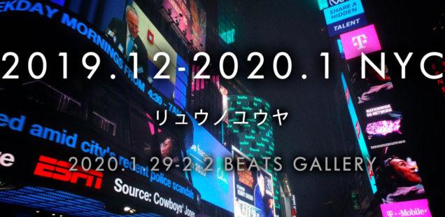 「2019.12 - 2020.1 NYC」1月29日(水)〜2月2日(日)