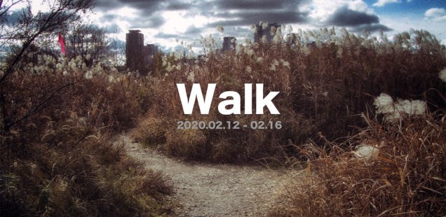 「Walk」- どこへ行くのか?わからない8人展 - 2月12日(水)〜2月16日(日)