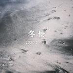 「冬景」3月4日(水)〜3月8日(日)