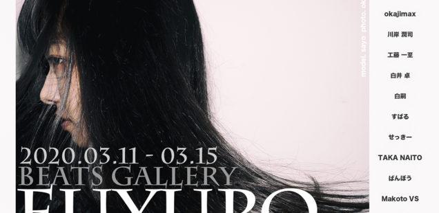 冬のポートレート展「FUYUPO」3月11日(水)〜3月15日(日)