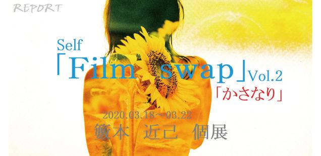 籔本近己 写真展「Film swap」vol.23月18日(水)〜3月22日(日)